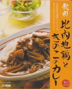 Akita curry 001