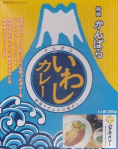 Iwashi box