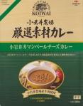Koiwai camembert 001