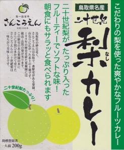 Tottori nashi 001